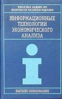 Соколова Г.Н. - Информационные технологии экономического анализа