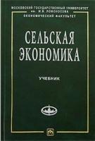Киселев С.В. - Сельская экономика
