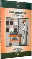 Производство без потерь - Инга Попеско (Перевод с англ.) - Ноль дефектов. Система ZQC
