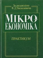 В.Д. Базилевич, К.С. Базилевич - Мікроекономіка (практикум)