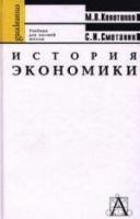 Конотопов М.В., Сметанин С.И. - История экономики