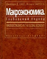 Сакс Дж. , Ларрен Ф. - Макроэкономика. Глобальный подход