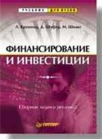 Крушвиц Л., Шефер Д., Шваке М. - Финансирование и инвестиции. Сборник задач и решений