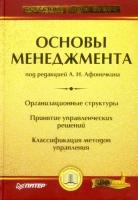 Афоничкин А.И. - Основы менеджмента.