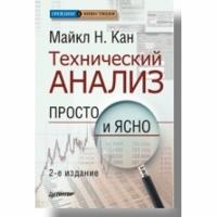 Трейдинг & инвестиции - Майкл Н. Кан - Технический анализ. Просто и ясно.
