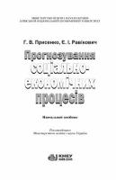 Присенко Г. В., Равікович Є. І. - Прогнозування соціально-економічних процесів