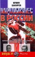 Мумин Шакиров - Наркобизнес в России