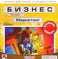 Электронный справочник - Основы маркетинга
