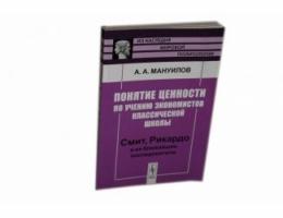 Мануилов А.А. - Понятие ценности по учению экономистов классической школы. Смит, Рикардо и их ближайшие последователи
