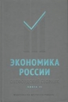 Алексеев М., Вебер Ш. - Экономика России. Оксфордский сборник. В 2 книгах
