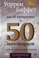Роберт Г. Хагстром - Как $5 долларов превратить в 50 миллиардов.