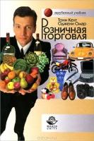 Зарубежный учебник - Тони Кент, Оджени Омар - Розничная торговля
