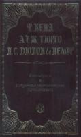 Ф. Кенэ, А. Р. Ж. Тюрго, П. С. Дюпон де Немур - Физиократы. Избранные экономические произведения