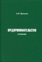 Бусыгин А.В. - Предпринимательство