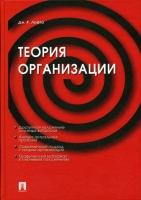 Лафта Дж. К. - Теория организации.