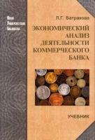 Батракова Л. Г. - Экономический анализ деятельности коммерческого банка