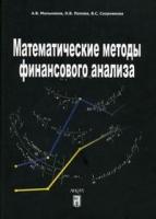 А.В. Мельников, Н.В. Попова, В.С. Скорнякова - Математические методы финансового анализа