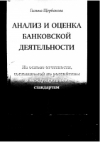 Смирнов А.В - Анализ финансового состояния коммерческих банков
