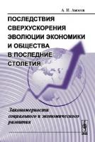 Амосов А.И. - Последствия сверхускорения эволюции экономики и общества в последние столетия