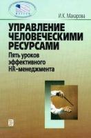Ирина Камильевна Макарова - Управление человеческими ресурсами. Пять уроков эффективного HR-менеджмента