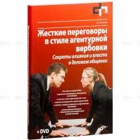 Кичаев А.А. - Жесткие переговоры в стиле агентурной вербовки. Секреты влияния и власти в деловом общении -