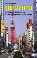 Лебедева И.П. - Япония промышленность и предпринимательство (вторая половина ХХ - начало XXI в.)