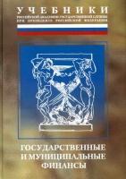 Мацкуляк И.Д. - Государственные и муниципальные финансы