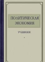 Островитянов К.В. - Вопросы политической экономии социализма