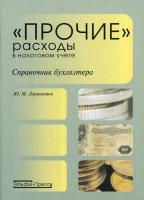 Ю. М. Лермонтов - Прочие расходы в налоговом учете. Справочник бухгалтера
