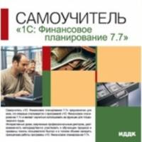 Самоучитель 1с- Финансовое планирование 7.7
