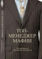Шляхов А. Л. - Топ-менеджер мафии. Полный курс по ликвидации конкурентов