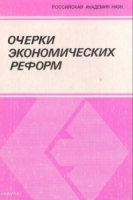 Воробьев Ю.Ф. - Очерки экономических реформ