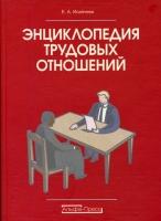 Е. А. Исайчева - Энциклопедия трудовых отношений