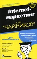 Фрэнк Каталано, Бад Смит - Internet-маркетинг для чайников