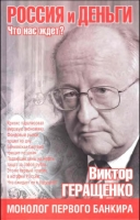 Геращенко В.В. - Россия и деньги. Что нас ждет?