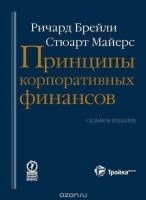Ричард Брейли, Стюарт Майерс - Принципы корпоративных финансов