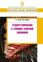 Э. К. Трутнев, М. Д. Сафарова - Градорегулирование в условиях рыночной экономики