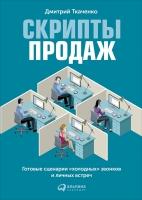 Дмитрий Ткаченко - Скрипты продаж. Готовые сценарии холодных звонков и личных встреч