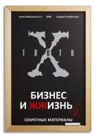Андрей Парабеллум - Бизнес и ЖЖизнь 2. Секретные материалы.