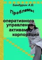 Бандурин А. В. , Басалай С. И. , - Проблемы оперативного управления активами корпораций