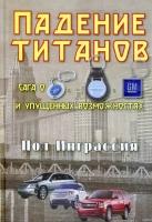 Пол Инграссия - Падение титанов. Сага об упущенных возможностях