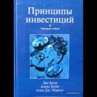 Зви Боди, Алекс Кейн, Алан Дж. Маркус - Принципы инвестиций