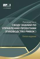 Коллектив авторов - Руководство к Своду знаний по управлению проектами (Руководство PMBOK)