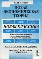Лачинов Ю.Н. - Новая экономическая теория - новая классика. Революционный прорыв во всех представлениях о сущностях экономики