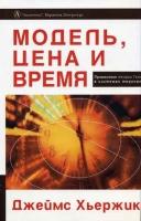 Джеймс Хьержик - Модель, Цена и Время. Применение теории Ганна в системах торговли.
