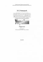 Новицький В. Є., Мартинюк О. В., Руденко Ю. М. - Міжнародна економічна діяльність України