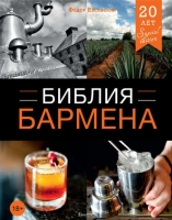 Федор Евсевский - Библия бармена. 4-е издание