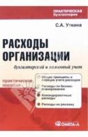 Уткина С.А. - Расходы организации. Бухгалтерский и налоговый учет