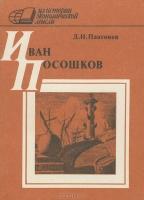 Из истории экономической мысли - Платонов Д.Н. - Иван Посошков