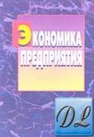 Покропивный С.Ф. - Экономика предприятия